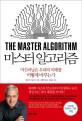 마스터 알고리즘 : 머신러닝은 우리의 미래를 어떻게 바꾸는가