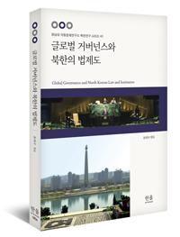 글로벌 거버넌스와 북한의 법제도 = Global governance and North Korean law and institution 발행처:한울아카데미 표지