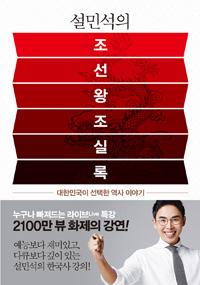 설민석의 조선왕조실록   대한민국이 선택한 역사 이야기