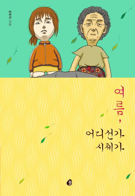여름, 어디선가 시체가 : 박연선 장편소설