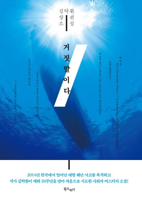거짓말이다 : 김탁환 장편소설