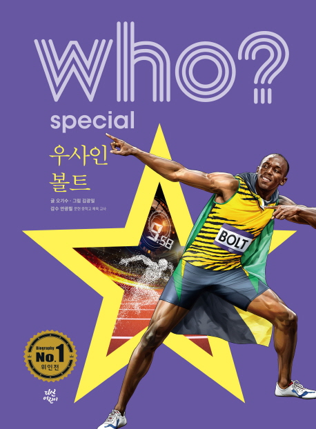 (Who? special)우사인 볼트   표지