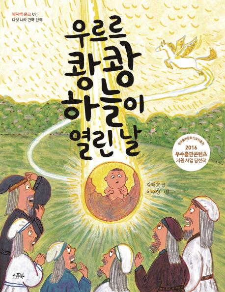 우르르 쾅쾅 하늘이 열린 날 : 다섯 나라 건국 신화 표지