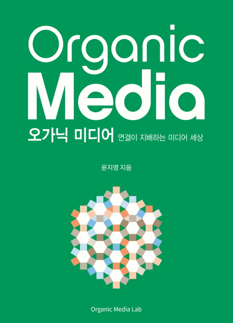 오가닉 미디어= Organic media: 연결이 지배하는 미디어 세상
