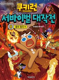 쿠키런 서바이벌 대작전 : 안전상식 학습만화. 8, 용의 협곡 편 표지