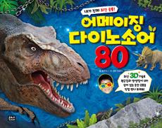 어메이징 다이노소어 80 (내가 진짜 최강 공룡!)