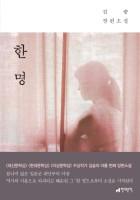 한 명 김숨 장편소설