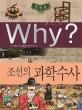 (Why?)한국사 : 조선의 과학 수사 표지