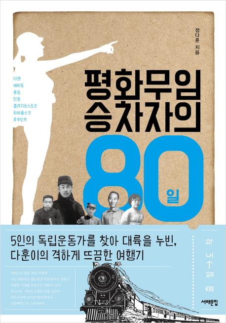 평화무임승차자의 80일5인의 독립운동가를 찾아 대륙을 누빈, 다훈이의 격하게 뜨끔한 여행기