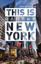 디스 이즈 뉴욕 (2016-2017년 최신판,THIS IS NEW YORK)