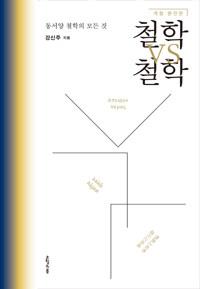 철학 VS 철학 : 동서양 철학의 모든 것