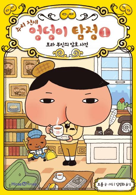 추리 천재 엉덩이 탐정 1 : 보라 부인의 암호 사건   표지