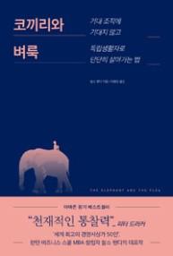 코끼리와 벼룩 : 거대... 책이미지
