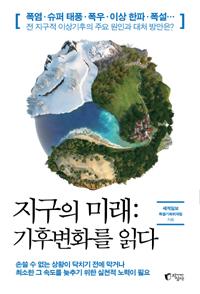 지구의 미래 (기후변화를 읽다)