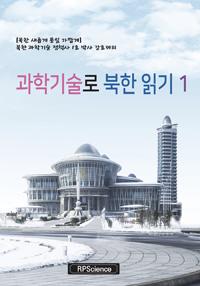 과학기술로 북한 읽기. 1 표지