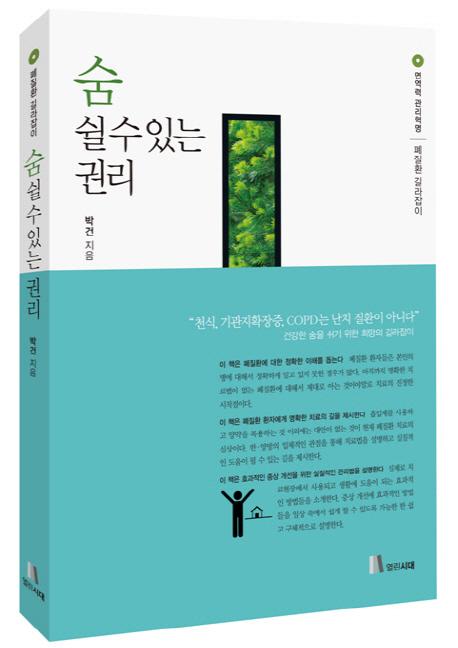 숨 쉴 수 있는 권리  : 면역력 관리혁명  : 폐질환 길라잡이 표지