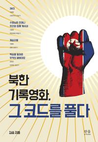 북한 기록영화, 그 코드를 풀다 발행처:한울아카데미 표지