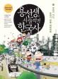용선생의 시끌벅적 한국사. 10, 우리가 사는, 우리가 만들 대한민국