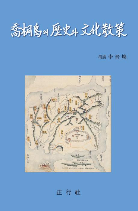 喬桐島의 歷史와 文化散策 표지