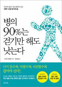 병의 90%는 걷기만 해도 낫는다 : 아프지 않고 100세까지 사는 하루 1시간 걷기의 힘