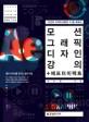(10년차 디자이너에게 1대1로 배우는) 모션 그래픽 디자인 강의+애프터 이펙트
