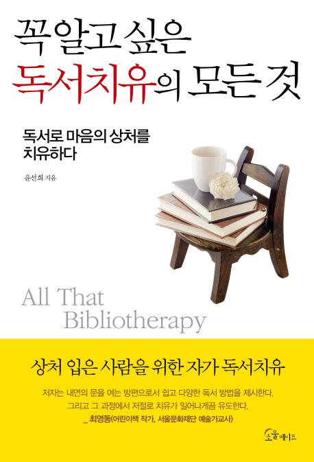 꼭 알고 싶은 독서치유의 모든 것 = All that bibliotherapy : 독서로 마음의 상처를 치유하다 표지