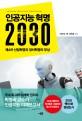 인공지능 혁명 2030  = Artificial intelligence revolution  : 제4차 산업혁명과 정치혁명의 부상