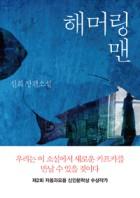 해머링 맨 (제2회 자음과모음 신인문학상 수상작)