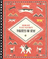 커럼포의 왕 로보 : 세상을 바꾼 한 마리 늑대 이야기