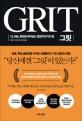 그릿 :IQ, 재능, 환경을 뛰어넘는 열정적 끈기의 힘