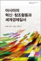 아시아의 혁신·창조활동과 세계경제질서