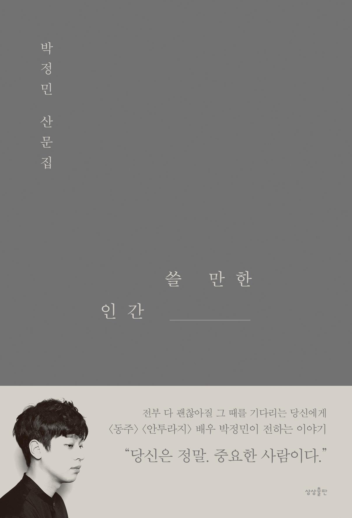 쓸 만한 인간 : 박정민 산문집 표지