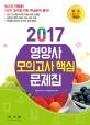 (2017) 영양사 모의고사 핵심 문제집