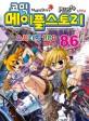 (코믹) 메이플스토리 [Plus++] = Maple story plus : 오프라인 RPG 레볼루션. 86