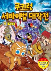 쿠키런 서바이벌 대작전 : 안전상식 학습만화. 9, 지진 편 표지