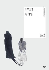 82년생 김지영 표지