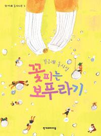꽃피는 보푸라기 :  김금래 동시집 표지