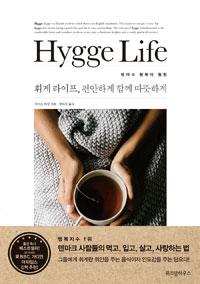 Hygge Life : 휘게 라이프, 편안하게 함께 따뜻하게 : 덴마크 행복의 원천 표지