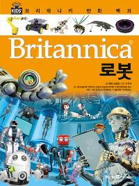 브리태니커 만화 백과. 31, 로봇 표지