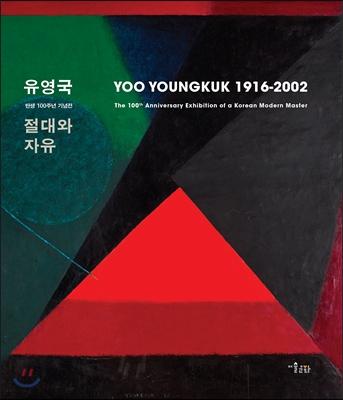 유영국, 절대와 자유: 1916-2002: 유영국 탄생 100주년 기념전= Yoo YoungKuk 표지