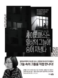 사이코패스는 일상의 그늘에 숨어 지낸다 : 범죄심리학자 이수정과 프로파일러 김경옥의 프로파일링 노트