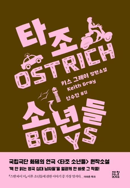 타조 소년들 : 키스 그레이 장편소설