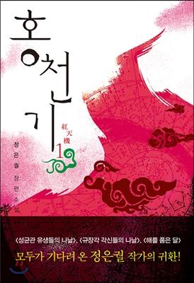 홍천기 : 정은궐 장편소설. 1    표지