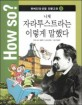 (삼국 통일을 이끈)김유신