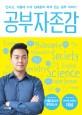 공부 자존감 : 민사고 서울대 수석 김태훈의 목적 있는 공부 이야기 표지