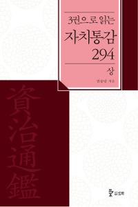 (3권으로 읽는) 자치통감 294. 1 표지