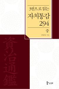 (3권으로 읽는) 자치통감 294. 2 표지
