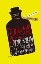 죽이는 화학 (애거서 크리스티의 추리 소설과 14가지 독약 이야기)