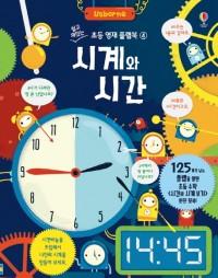 시계와 시간 표지