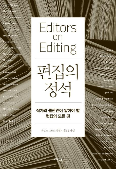 편집의 정석 : 작가와 출판인이 알아야 할 편집의 모든 것